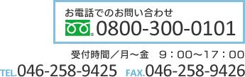 お電話でのお問い合わせ 08003000101